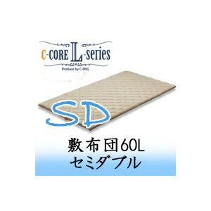 C-CORE シーコア 敷き布団 敷布団60L 【セミダブルサイズ】 ライトブラウン