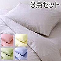 【クーポン配布中】日本ベッド「リフレカ」ダブルサイズ ●ボックスシーツ ●コンフォーターケース ●ピローケース(2枚) 3点セット