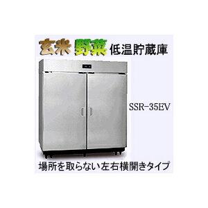 【設置料無料】 玄米・野菜切替貯蔵庫 『米っとさん』 17.5俵/35袋用 SSR-35EV