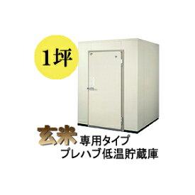 プレハブ低温貯蔵庫 玄米専用貯蔵庫 HXR10 40俵/80袋/1坪タイプ
