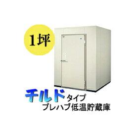 プレハブ低温貯蔵庫 チルド貯蔵庫 HXR10T 40俵/80袋/1坪タイプ