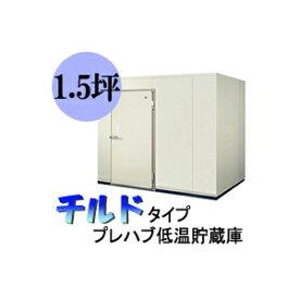 プレハブ低温貯蔵庫 チルド貯蔵庫 HXR15T 64俵/128袋/1.5坪タイプ