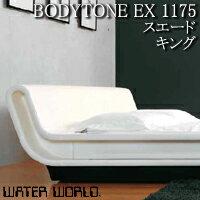 ドリームベッド ウォーターワールド モーニングフラワー8 BODYTONE EX 1175 張地:S(スエード) セミキングサイズ