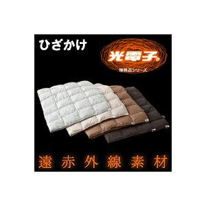 遠赤外線素材「光電子」 寝装品シリーズ ひざかけ ドリームベッド