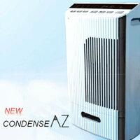 【あす楽】【期間限定特価】コンデンス除湿機 DBX-AZRプラス カンキョー Eco調湿モード搭載・消臭性能プラス プレミアムホワイト