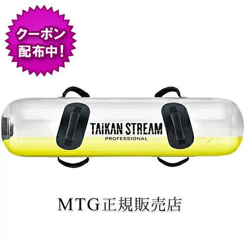 【あす楽】【1000円クーポン配布中】MTG TAIKAN STREAM PROFESSIONAL タイカンストリームプロフェッショナル AT-TP2230F【送料無料】【代引手数料無料】
