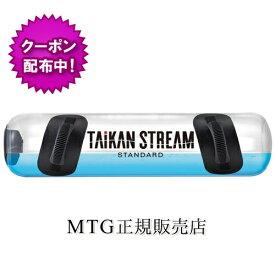 【1000円クーポン有】MTG TAIKAN STREAM STANDARD タイカンストリームスタンダード AT-TS2231F【送料無料】【代引手数料無料】