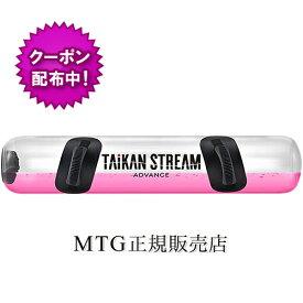 【あす楽】【1000円クーポン有】MTG TAIKAN STREAM ADVANCE タイカンストリームアドバンス AT-TA2229F【送料無料】【代引手数料無料】
