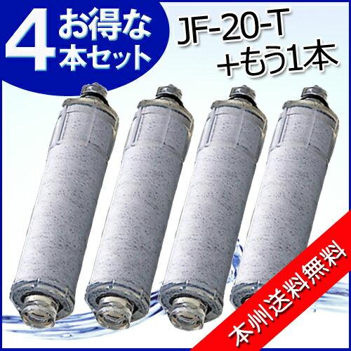 【お得な4本セット】【本州は送料無料】リクシル JF-20-F(JF-20-Tにプラスもう一本) 4本セット オールインワン浄水栓用 交換浄水カートリッジ JF-20-F イナックス LIXIL INAX 約1年半分