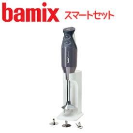 バーミックス M300 スマートセット グレー 送料無料 ハンディフードプロセッサー bamix