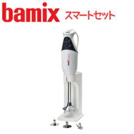 バーミックス M300 スマートセット ホワイト 送料無料 ハンディフードプロセッサー bamix