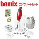 バーミックス M300 コンプリートセット レッド 送料無料 ハンディフードプロセッサー bamix