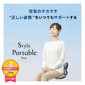 Style Portable Seat スタイルポータブルシート YS-AS14A ボディメイクシート 姿勢サポートシート 腰 肩 負担軽減 コンパクト設計 ポンプ式 MTG正規販売店