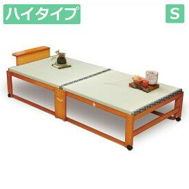 中居木工 折りたたみ 畳ベッド ハイタイプ サイズS NK-2768 和風 日本製 【送料無料(北海道・沖縄・離島除く)】【代引不可】