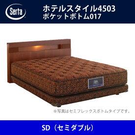 サータ Serta ベッドフレーム ホテルスタイル4503/ポケットボトム017 SD(セミダブル)サイズ ドリームベッド BED FRAME HOTELSTYLE4503【送料無料】【代引不可】