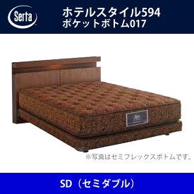 サータ Serta ベッドフレーム ホテルスタイル594/ポケットボトム017 SD(セミダブル)サイズ ドリームベッド BED FRAME HOTELSTYLE594【送料無料】【代引不可】