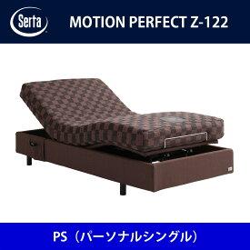 サータ Serta ベッドフレーム モーションパーフェクトZ-122 PS(パーソナルシングル)サイズ ドリームベッド BED FRAME MOTIONPERFECT Z-122【送料無料】【代引不可】