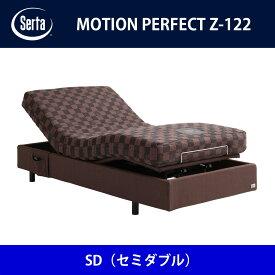 サータ Serta ベッドフレーム モーションパーフェクトZ-122 SD(セミダブル)サイズ ドリームベッド BED FRAME MOTIONPERFECT Z-122【送料無料】【代引不可】