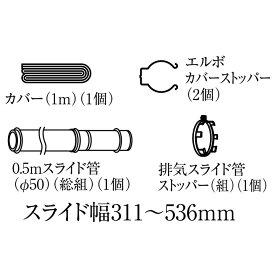 リンナイ FOT-240(φ50用 0.5mスライド管) ガスFF暖房機オプション RHF-1005FT用 給排気管 10-3651【送料サイズA】