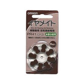 【送料無料】オムロン 補聴器用 空気亜鉛電池 PR41(312) 8個入り 1.4V イヤメイト【ポスト配送】【代引対象外】