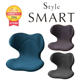 Style SMART スタイルスマート ボディメイクシート スタイル MTG正規販売店 姿勢サポートシート 座椅子 YS-AK20A YS-AK08A YS-AK03A