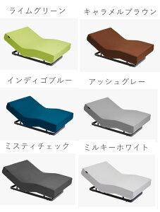 Active Sleep BED 【セット商品】【RA-2650A+MS-C700NS】 シングル アクティブスリープ パラマウントベッド アナライザー付 IoTベッド