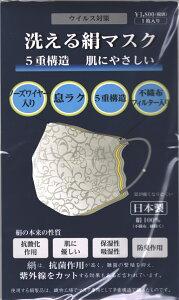 シルクマスク 洗える絹マスク 絹マスク 小杉織物 繰り返し利用可能 抗酸化作用 肌に優しい 保湿性 吸水性 防臭作用 5重構造 絹 日本製