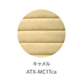 アテックス カラーリングマットカバー (さらさらタイプ) ATX-MC1T (ca)キャメル