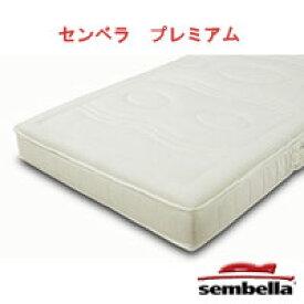 センベラ sembella マットレス プレミアム セミダブルサイズ