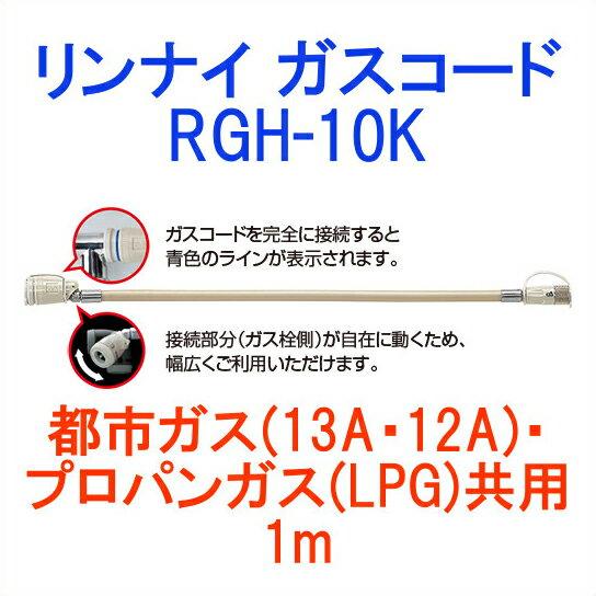 リンナイ ガスコード 都市ガス・プロパンガス共用(13A・12A・LPG) 1m RGH-10K
