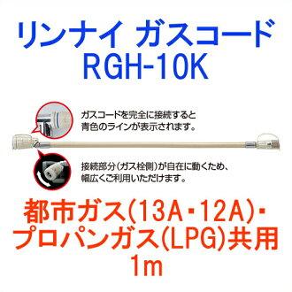 린나이 가스 코드 도시가스・프로판 가스 공용(13 A・12 A・LPG) 1 m RGH-10 K