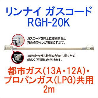 린나이 가스 코드 도시가스・프로판 가스 공용(13 A・12 A・LPG) 2 m RGH-20 K