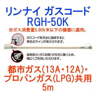 린나이 가스 코드 도시가스・프로판 가스 공용(13 A・12 A・LPG) 5 m RGH-50 K(가스 소비량 5.90 kW이하의 기기용)