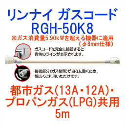 共同林內代碼市氣體和丙烷氣 (13 A-12 A-LPG) 5 m RGH-50 K 8 (以上消費 5.90 千瓦)