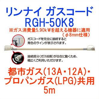 린나이 가스 코드 도시가스・프로판 가스 공용(13 A・12 A・LPG) 5 m RGH-50 K8(가스 소비량 5.90 kW를 넘는 기기용)