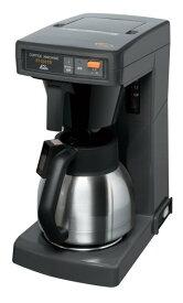 カリタ オフィス向けコーヒーメーカー ET-550TD 12カップ用・業務用ドリップマシン