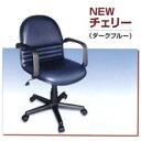 二台セット 麻雀椅子 NEWチェリー ニューチェリー 麻雀チェアー 麻雀イス【代金引換以外は送料無料】