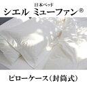日本ベッド CIEL μ-func シエル ミューファン ピローケース 封筒式 50748