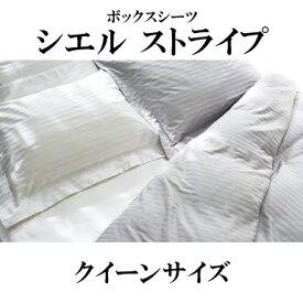日本ベッド CIEL STRIPE シエル ストライプ ボックスシーツ クイーンサイズ 50872 50873 CQ