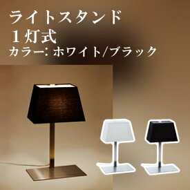 日本ベッド ライトスタンド 1灯式 LIS-07 64009 64010