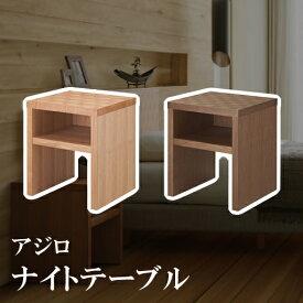 【関東配送料無料】 日本ベッド アジロ AJIRO ナイトテーブル 61321 61322 【ナイトテーブルのみ】