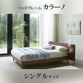【関東配送料無料】 日本ベッド ベッドフレーム カラーノ CARRANO シングルサイズ C661 C662 C663 C664 C665 S 【ベッドフレームのみ】