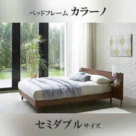 【関東配送料無料】 日本ベッド ベッドフレーム カラーノ CARRANO セミダブルサイズ C661 C662 C663 C664 C665 SD 【ベッドフレームのみ】