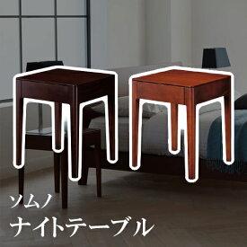 【関東配送料無料】 日本ベッド ソムノ SOMNO ナイトテーブル 61313 61314 【ナイトテーブルのみ】