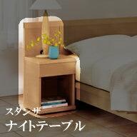 【関東配送料無料】 日本ベッド スタンザ STANZA ナイトテーブル NT 61288 61289 61309 【ナイトテーブルのみ】