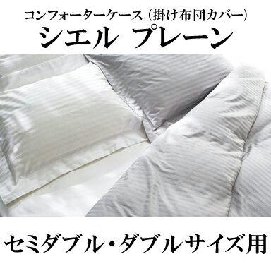 日本ベッド CIEL PLANE シエル プレーン コンフォーターケース (掛け布団カバー) セミダブル・ダブルサイズ