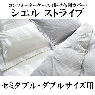 日本ベッド CIEL STRIPE シエル ストライプ コンフォーターケース (掛け布団カバー) セミダブル・ダブルサイズ