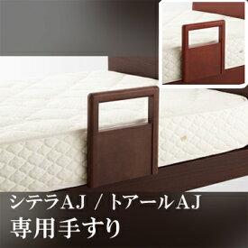 日本ベッド 電動アジャスタブル専用手すり TOIRE CITERA AJ C741 C742 【手すりのみ】