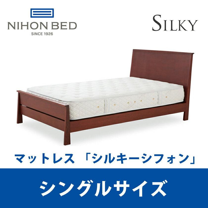 【関東設置無料】日本ベッド シルキーシフォン シングルサイズ Silky 11264 S 【マットレスのみ】