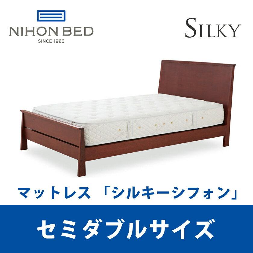 【関東設置無料】日本ベッド シルキーシフォン セミダブルサイズ Silky 11264 SD 【マットレスのみ】